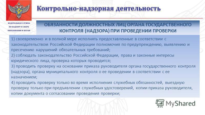Контрольно-надзорная деятельность 1) своевременно и в полной мере исполнять предоставленные в соответствии с законодательством Российской Федерации полномочия по предупреждению, выявлению и пресечению нарушений обязательных требований; 2) соблюдать з