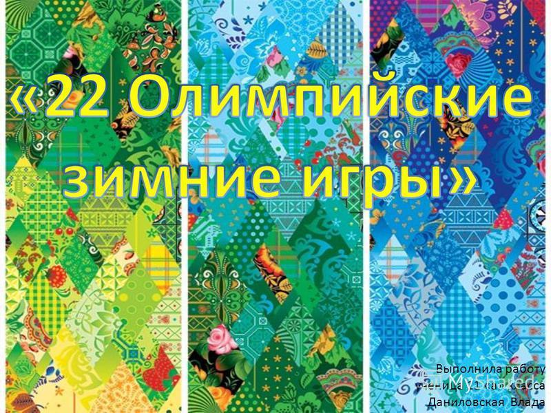 Выполнила работу ученица 11 «а» класса Даниловская Влада