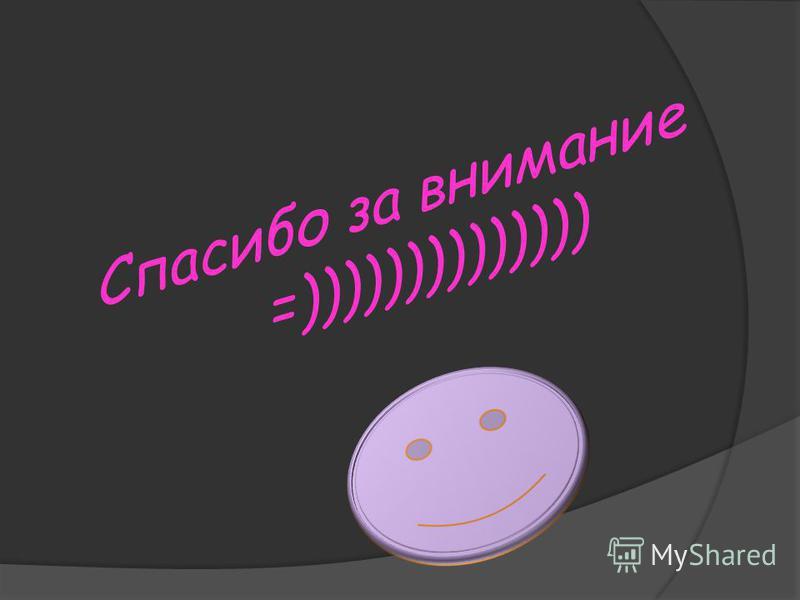 Спасибо за внимание =))))))))))))))