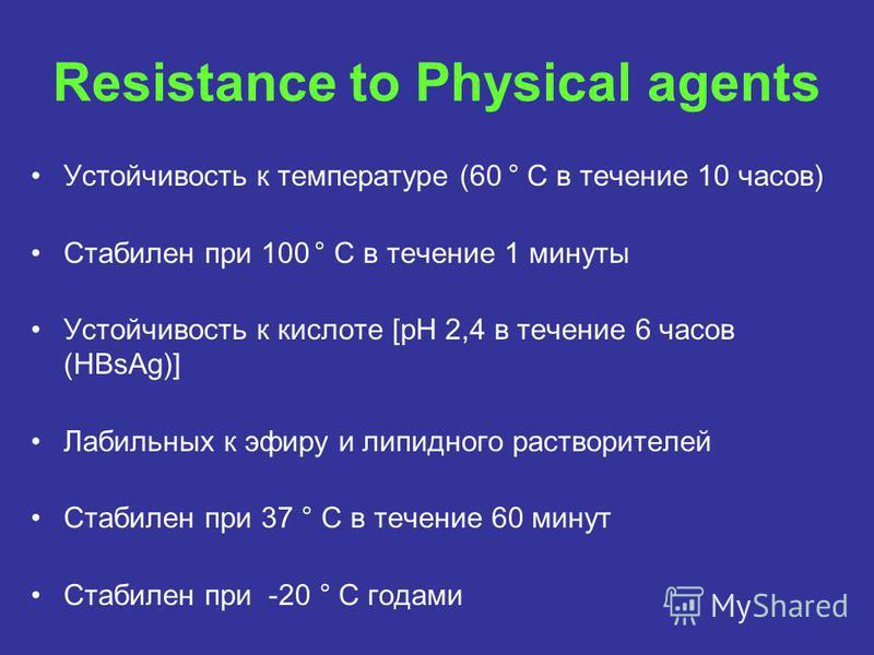 Resistance to Physical agents Устойчивость к температуре (60 ° C в течение 10 часов) Стабилен при 100 ° C в течение 1 минуты Устойчивость к кислоте [рН 2,4 в течение 6 часов (HBsAg)] Лабильных к эфиру и липидного растворителей Стабилен при 37 ° С в т