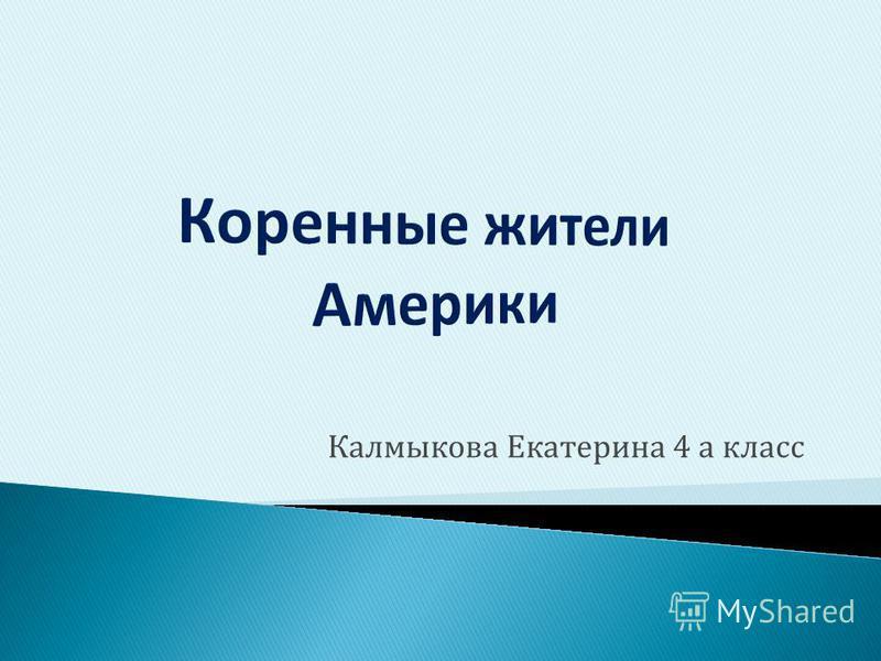Калмыкова Екатерина 4 а класс