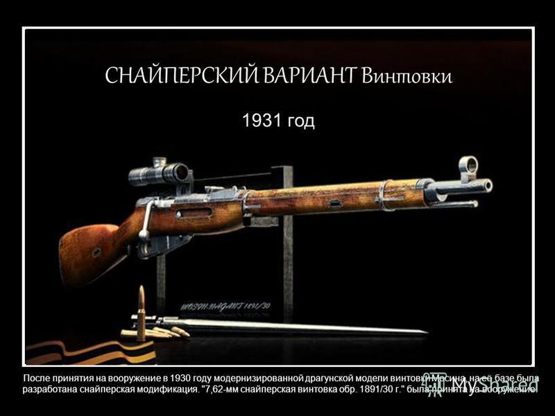 СНАЙПЕРСКИЙ ВАРИАНТ Винтовки 1931 год После принятия на вооружение в 1930 году модернизированной драгунской модели винтовки Мосина, на её базе была разработана снайперская модификация.