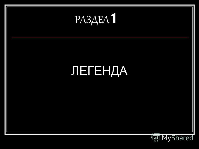 РАЗДЕЛ 1 ЛЕГЕНДА