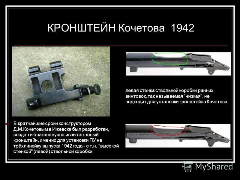 КРОНШТЕЙН Кочетова 1942 В кратчайшие сроки конструктором Д.М.Кочетовым в Ижевске был разработан, создан и благополучно испытан новый кронштейн, именно для установки ПУ на трёхлинейку выпуска 1942 года - с т.н.