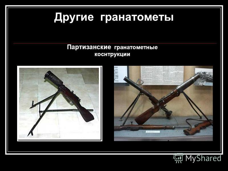 Другие гранатометы Партизанские гранатометные коснтрукции