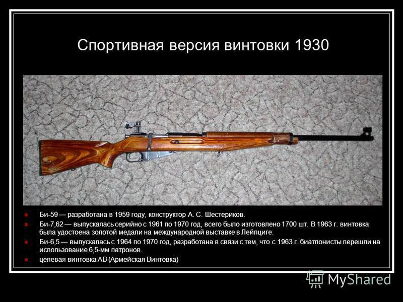 Спортивная версия винтовки 1930 Би-59 разработана в 1959 году, конструктор А. С. Шестериков. Би-7,62 выпускалась серийно с 1961 по 1970 год, всего было изготовлено 1700 шт. В 1963 г. винтовка была удостоена золотой медали на международной выставке в
