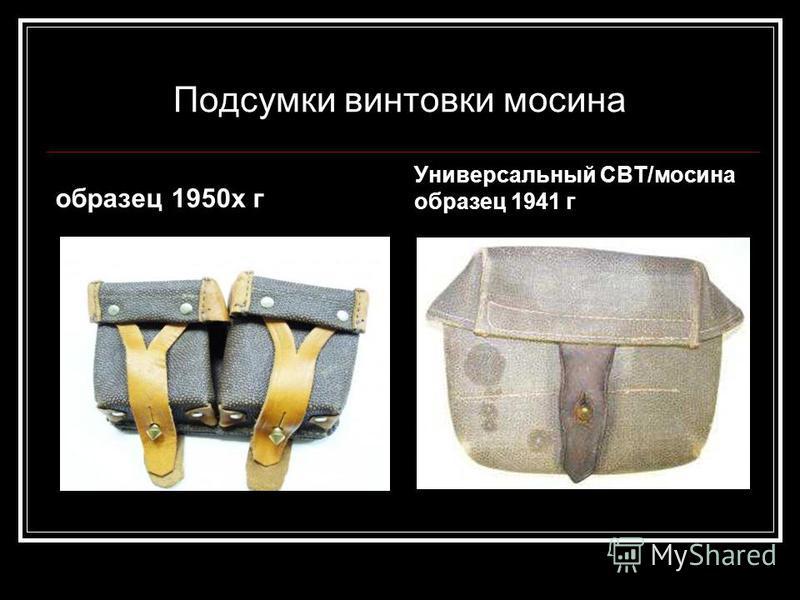 Подсумки винтовки мосина образец 1950 х г Универсальный СВТ/мосина образец 1941 г