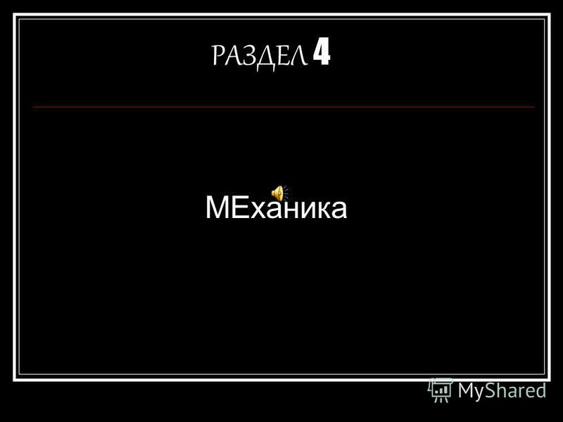 РАЗДЕЛ 4 МЕханика