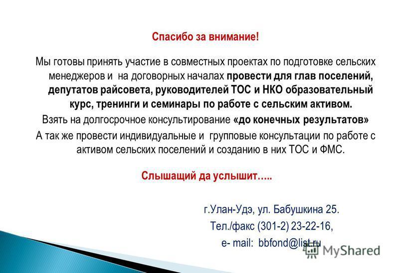 г.Улан-Удэ, ул. Бабушкина 25. Тел./факс (301-2) 23-22-16, е- mail: bbfond@list.ru
