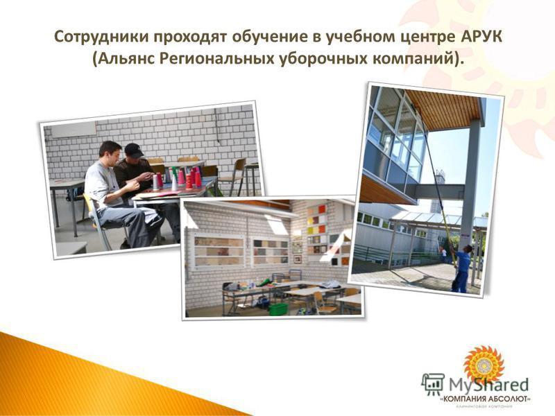 Сотрудники проходят обучение в учебном центре АРУК (Альянс Региональных уборочных компаний).
