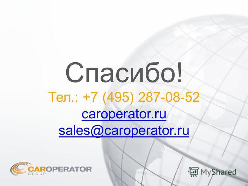 Спасибо! Тел.: +7 (495) 287-08-52 сaroperator.ru sales@caroperator.ru сaroperator.ru sales@caroperator.ru