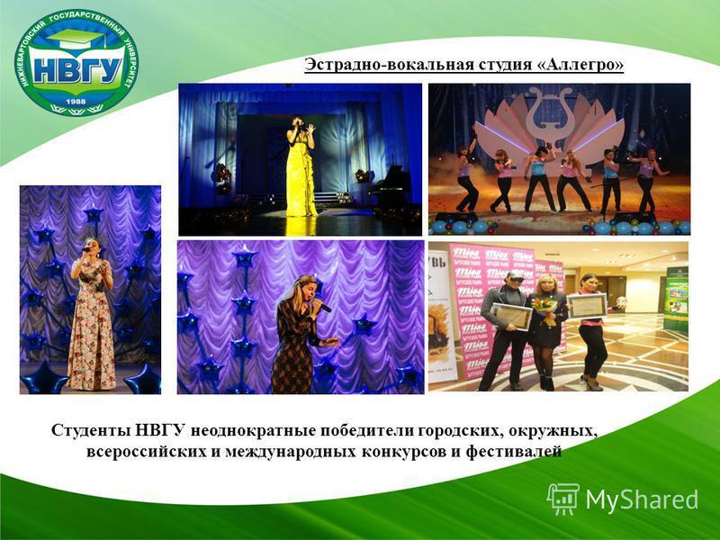 Семинар на тему Эстрадно-вокальная студия «Аллегро» Студенты НВГУ неоднократные победители городских, окружных, всероссийских и международных конкурсов и фестивалей