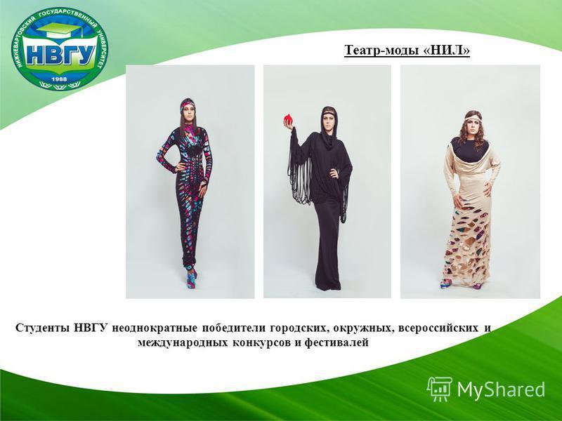Семинар на тему Театр-моды «НИЛ» Студенты НВГУ неоднократные победители городских, окружных, всероссийских и международных конкурсов и фестивалей