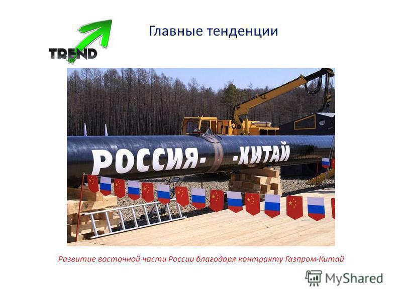 Развитие восточной части России благодаря контракту Газпром-Китай