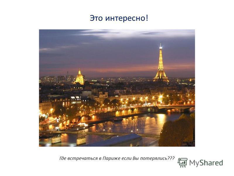 Это интересно! Где встречаться в Париже если Вы потерялись???