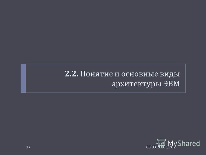 2.2. Понятие и основные виды архитектуры ЭВМ 06.03.2015 11:0417