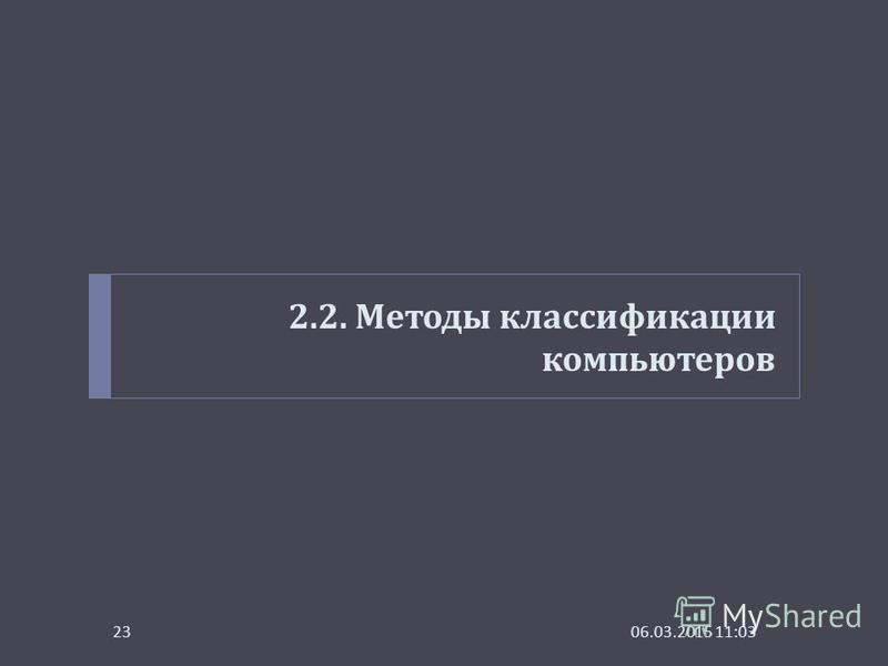 2.2. Методы классификации компьютеров 06.03.2015 11:0423