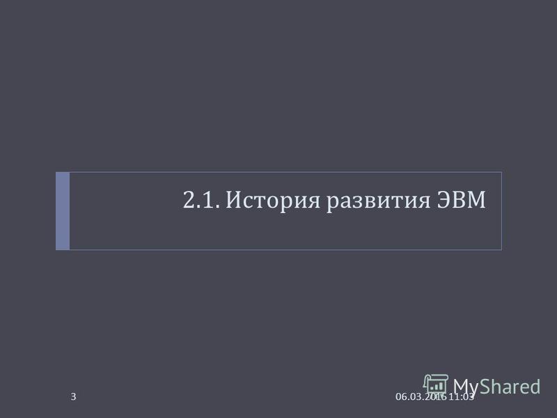 2.1. История развития ЭВМ 06.03.2015 11:043
