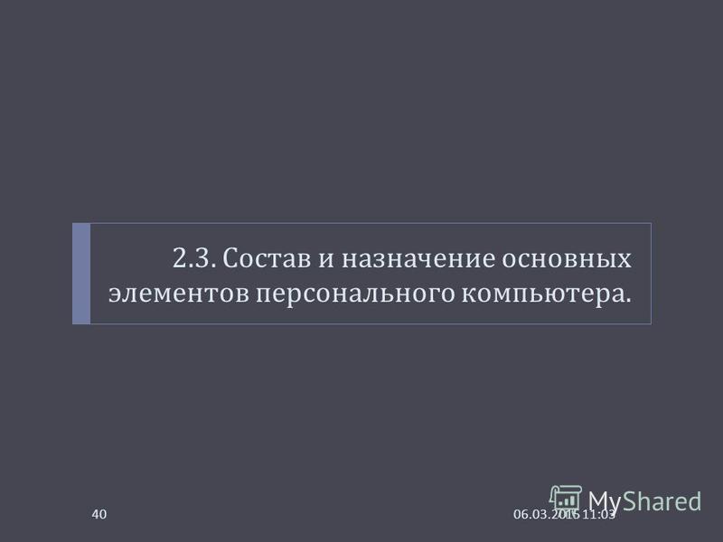 2.3. Состав и назначение основных элементов персонального компьютера. 06.03.2015 11:0440