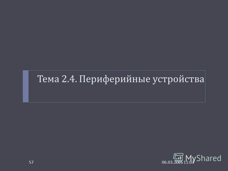 Тема 2.4. Периферийные устройства 06.03.2015 11:0457