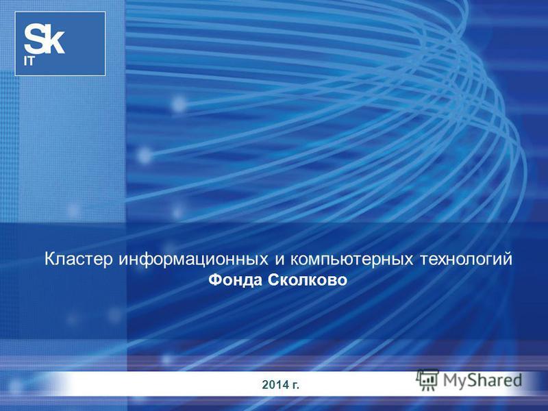 2014 г. Кластер информационных и компьютерных технологий Фонда Сколково