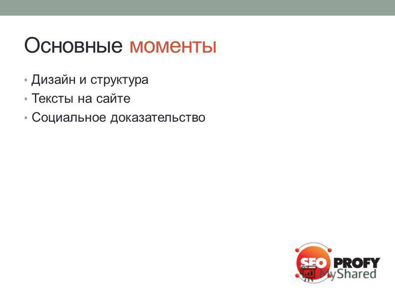Основные моменты Дизайн и структура Тексты на сайте Социальное доказательство