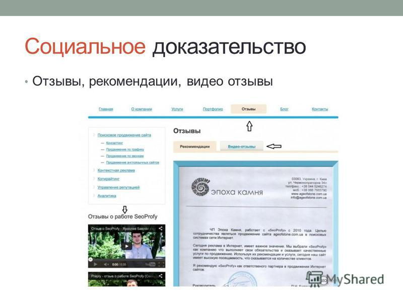 Социальное доказательство Отзывы, рекомендации, видео отзывы