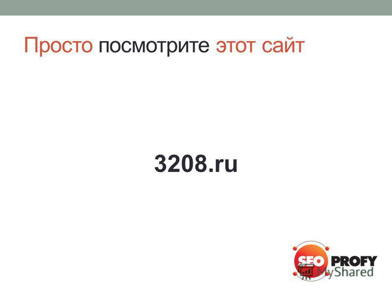 Просто посмотрите этот сайт 3208.ru