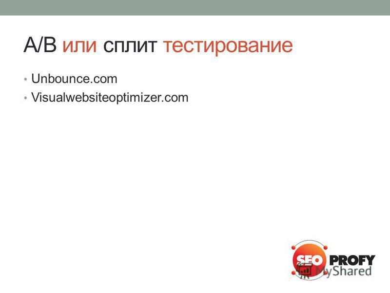 A/B или сплит тестирование Unbounce.com Visualwebsiteoptimizer.com