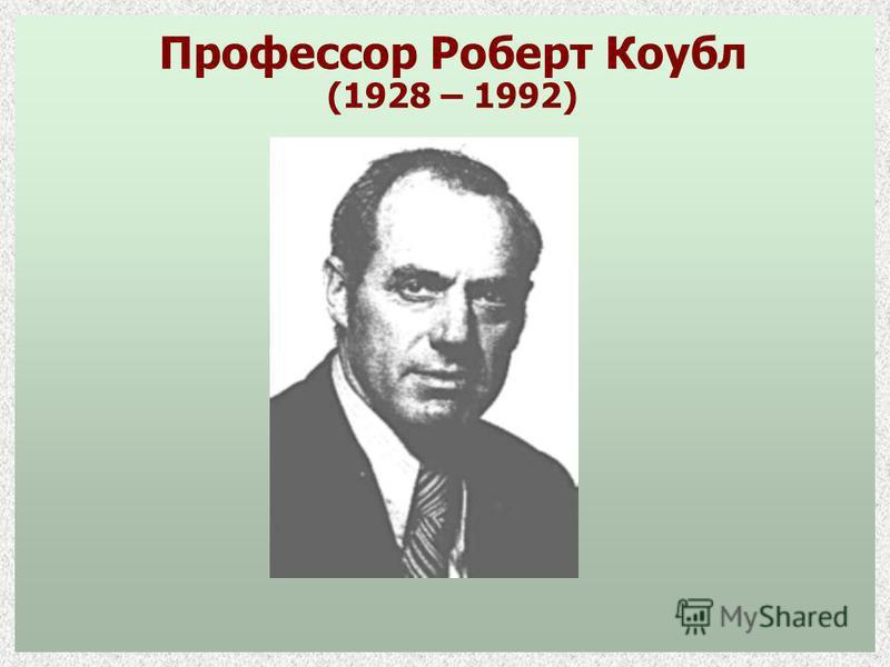 Профессор Роберт Коубл (1928 – 1992)