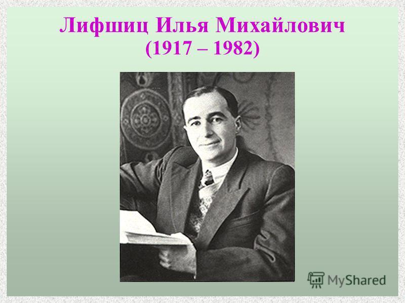 Лифшиц Илья Михайлович (1917 – 1982)