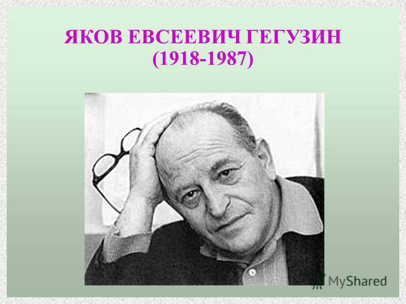 ЯКОВ ЕВСЕЕВИЧ ГЕГУЗИН (1918-1987)