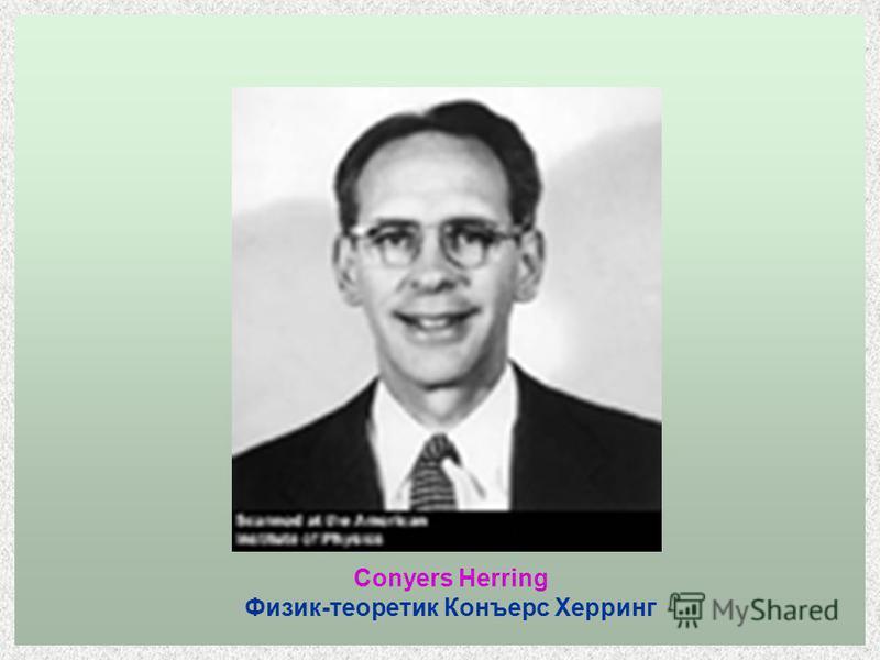 Conyers Herring Физик-теоретик Конъерс Херринг