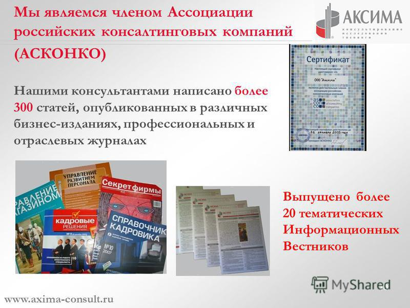 10 www.axima-consult.ru Мы являемся членом Ассоциации российских консалтинговых компаний (АСКОНКО) Нашими консультантами написано более 300 статей, опубликованных в различных бизнес-изданиях, профессиональных и отраслевых журналах Выпущено более 20 т