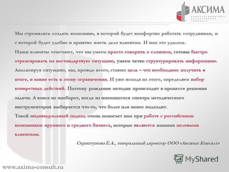 4 www.axima-consult.ru Мы стремились создать компанию, в которой будет комфортно работать сотрудникам, и с которой будет удобно и приятно иметь дело клиентам. И нам это удалось. Наши клиенты отмечают, что мы умеем просто говорить о сложном, готовы бы