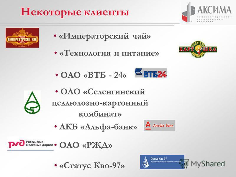9 Некоторые клиенты «Императорский чай» «Технология и питание» АКБ «Альфа-банк» «Статус Кво-97» ОАО «ВТБ - 24» ОАО «Селенгинский целлюлозно-картонный комбинат» ОАО «РЖД»