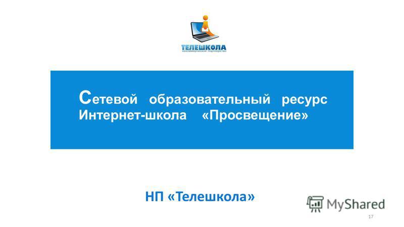 17 С етевой образовательный ресурс Интернет-школа «Просвещение» НП «Телешкола»