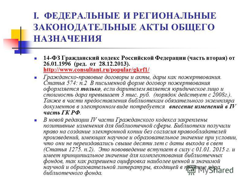 I. ФЕДЕРАЛЬНЫЕ И РЕГИОНАЛЬНЫЕ ЗАКОНОДАТЕЛЬНЫЕ АКТЫ ОБЩЕГО НАЗНАЧЕНИЯ 14-ФЗ Гражданский кодекс Российской Федерации (часть вторая) от 26.01.1996 (ред. от 28.12.2013). http://www.consultant.ru/popular/gkrf1/ http://www.consultant.ru/popular/gkrf1/ Граж