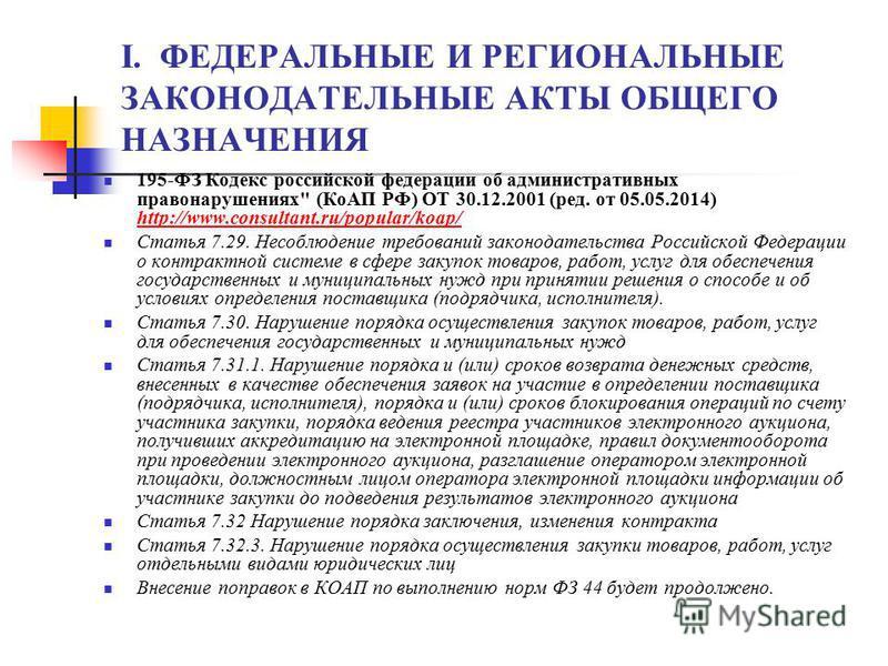 I. ФЕДЕРАЛЬНЫЕ И РЕГИОНАЛЬНЫЕ ЗАКОНОДАТЕЛЬНЫЕ АКТЫ ОБЩЕГО НАЗНАЧЕНИЯ 195-ФЗ Кодекс российской федерации об административных правонарушениях