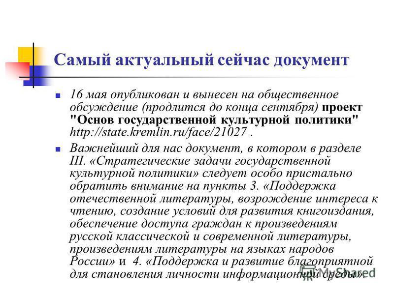 Самый актуальный сейчас документ 16 мая опубликован и вынесен на общественное обсуждение (продлится до конца сентября) проект
