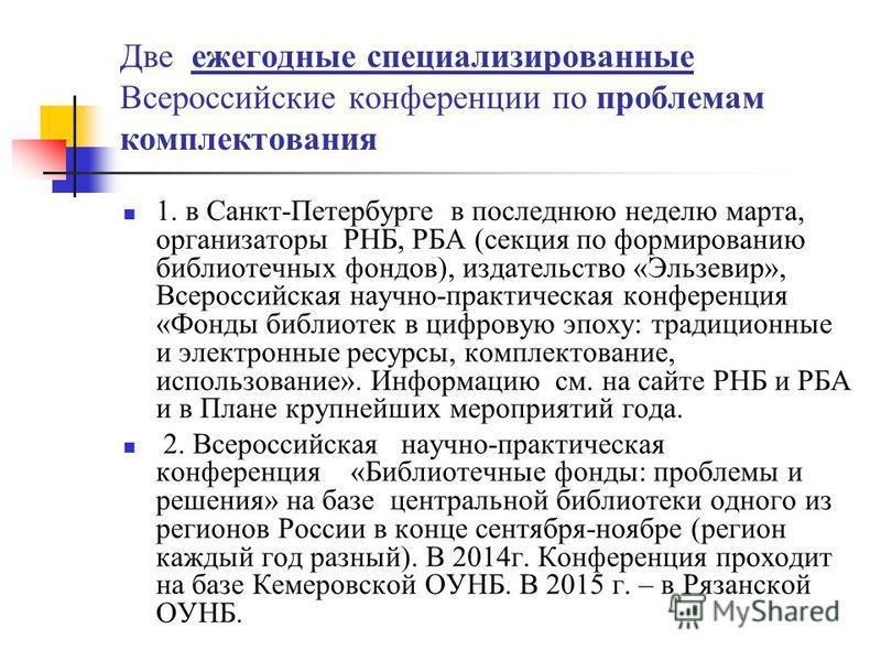 Две ежегодные специализированные Всероссийские конференции по проблемам комплектования 1. в Санкт-Петербурге в последнюю неделю марта, организаторы РНБ, РБА (секция по формированию библиотечных фондов), издательство «Эльзевир», Всероссийская научно-п