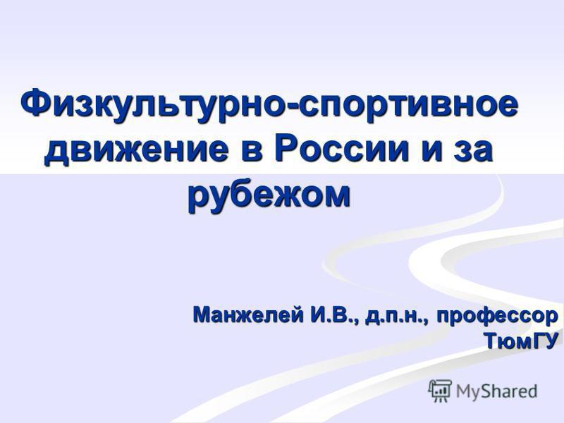 Физкультурно-спортивное движение в России и за рубежом Манжелей И.В., д.п.н., профессор ТюмГУ