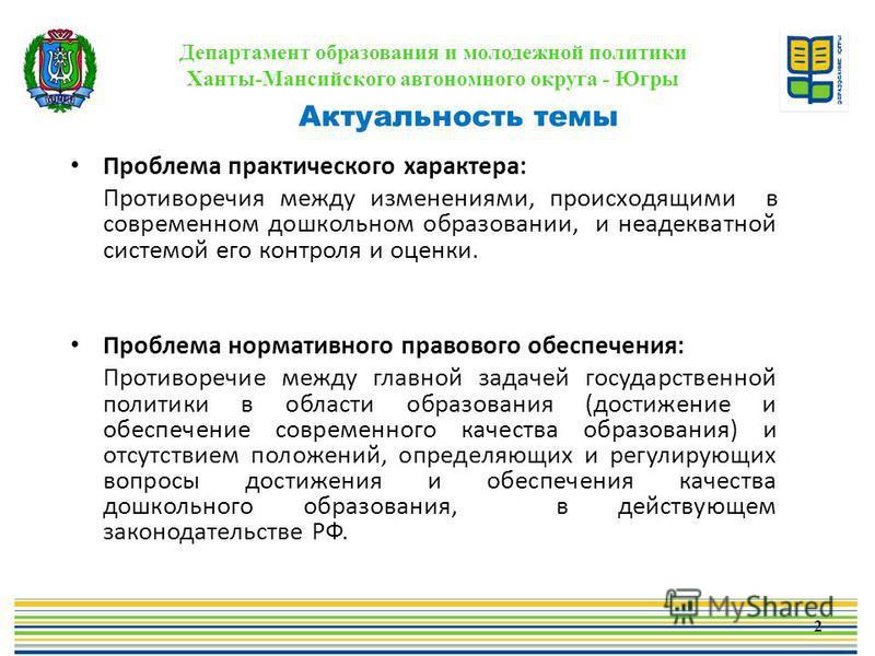 Департамент образования и молодежной политики Ханты-Мансийского автономного округа - Югры Актуальность темы 2 Проблема практического характера: Противоречия между изменениями, происходящими в современном дошкольном образовании, и неадекватной системо