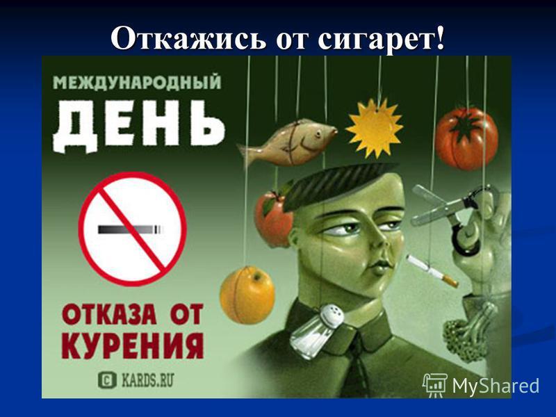 Откажись от сигарет!