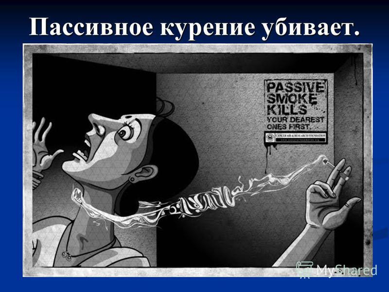 Пассивное курение убивает.