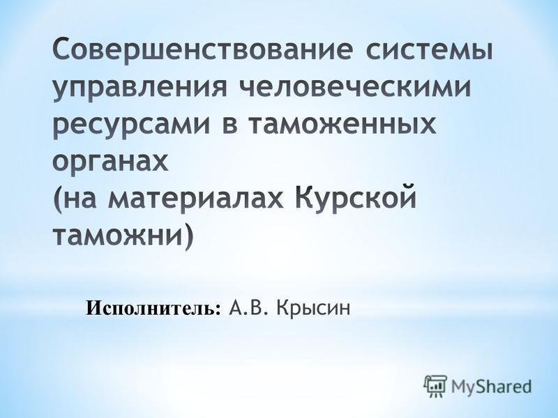 Исполнитель: А.В. Крысин