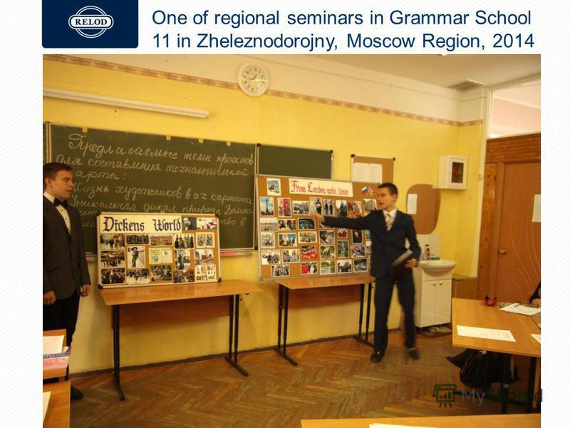 One of regional seminars in Grammar School 11 in Zheleznodorojny, Moscow Region, 2014