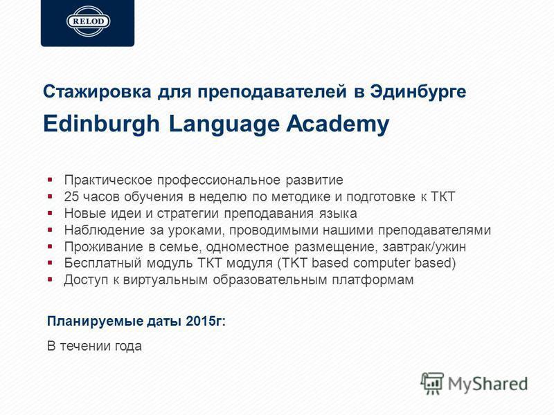Стажировка для преподавателей в Эдинбурге Edinburgh Language Academy Практическое профессиональное развитие 25 часов обучения в неделю по методике и подготовке к ТКТ Новые идеи и стратегии преподавания языка Наблюдение за уроками, проводимыми нашими