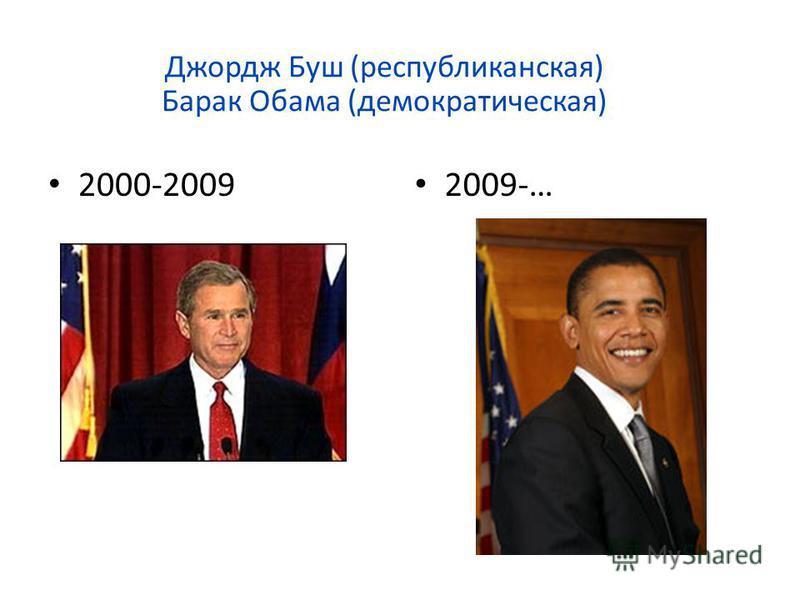 Джордж Буш (республиканская) Барак Обама (демократическая) 2000-2009 2009-…