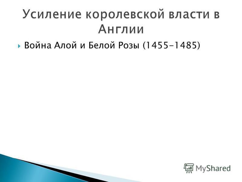 Война Алой и Белой Розы (1455-1485)